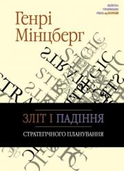 Книга Зліт і падіння стратегічного планування.Генри Минцберг