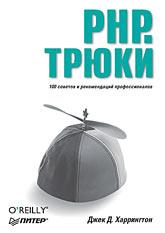 Книга PHP. Трюки.Харрингтон