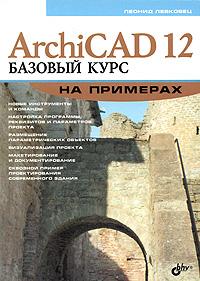 Купить Книга ArchiCAD 12. Базовый курс на примерах.Левковец