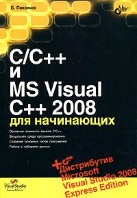 Книга C/C++ и MS Visual C++2008 для начинающих. Пахомов (+ дистрибутив на DVD)