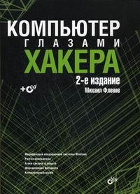 Книга Компьютер глазами хакера. Изд.2. Фленов (+CD)