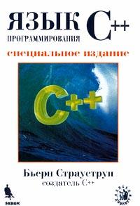 Книга Язык программирования С++. Специальное издание.Страуструп