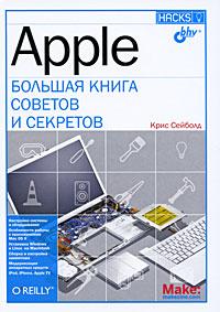 Книга Apple. Большая книга советов и секретов.Сейболд