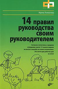 14 правил руководства своим руководителем. Толмачева