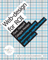 Купить Проектирование прибыльных веб-сайтов. Лэнс Лавдэй