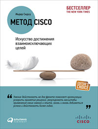 Метод Cisco: Искусство достижения взаимоисключающих целей. Сидх
