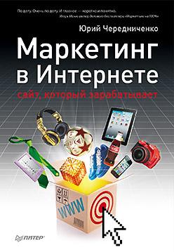 Маркетинг в Интернете: сайт, который зарабатывает. Чередниченко