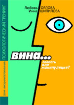 Книга Психологический тренинг «Вина… Совесть или Манипуляция» .Шипилова