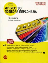 Книга Искусство подбора персонала. Как оценить человека за час. 5-е изд. Иванова