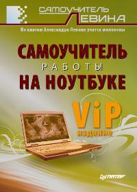 Книга Самоучитель работы на ноутбуке.VIP-издание. Левин