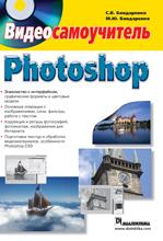 Книга Photoshop. Видеосамоучитель. Бондаренко