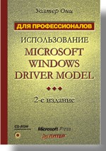 Книга Использование Microsoft Windows Driver Model. Для профессионалов. 2-е изд. Они (+CD)
