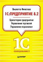 Книга 1С:Предприятие 8.2. Бухгалтерия предприятия, Управление торговлей, Управление персоналом. Филатова