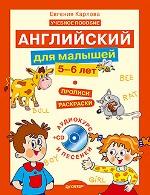 Английский для малышей (5-6 лет) + CD-ROM (аудиокурс и песенки). Учебное пособие + прописи-раскраски. Карлова