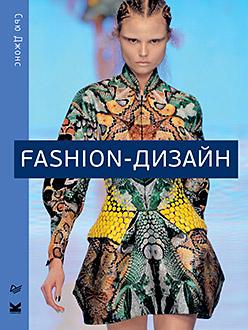 Книга Fashion-дизайн. Все, что нужно знать о мире современной моды. Джонс