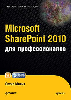 Книга Microsoft SharePoint 2010 для профессионалов. Малик