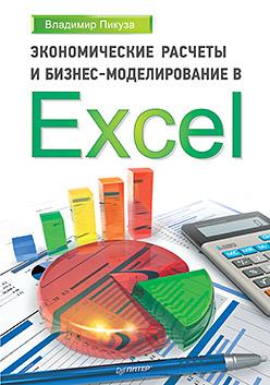Книга Экономические расчеты и бизнес-моделирование в Excel. Пикуза
