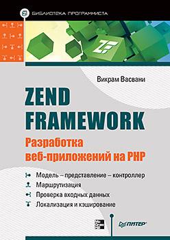 Книга Zend Framework: разработка веб-приложений на PHP. Васвани