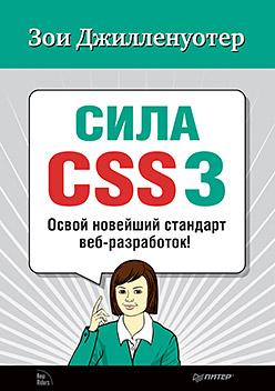 Книга Сила CSS3. Освой новейший стандарт веб-разработок! Джилленуотер