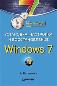 Книга Установка, настройка и восстановление Windows 7. Начали! Ватаманюк