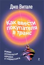 Книга Как ввести покупателя в транс: новая психология продаж и маркетинга. Витале
