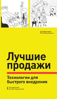 Книга Лучшие продажи.технологии для быстрого внедрения.