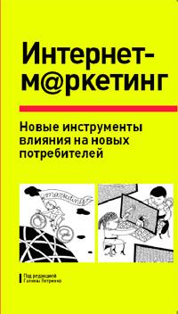 Книга Интернет-маркетинг. Новые инструменты влияния на новых потребителей.
