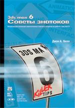 Книга 3ds max 6. Советы знатоков. Джон A. Белл