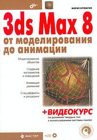 Книга 3ds max 8. От моделирования до анимации. Кулагин (+CD)