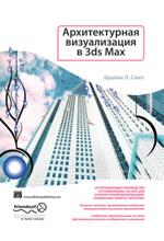 Книга Архитектурная визуализация в 3ds Max. Брайан Л. Смит