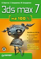 Книга 3ds max 7 на 100 % (+CD). Верстак, Бондаренко