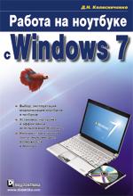 Книга Работа на ноутбуке с Windows 7. Колисниченко