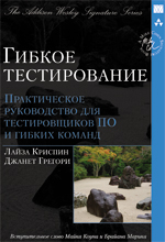 Книга Гибкое тестирование: практическое руководство для тестировщиков ПО и гибких команд. Лайза Криспин