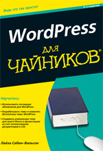 Книга WordPress для чайников. 2-е изд. Лайза Сабин-Вильсон
