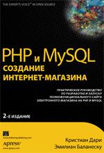 Книга PHP и MySQL: создание интернет-магазина. 2-е изд. Дари