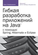 Книга Гибкая разработка приложений на Java с помощью Spring. Hibernate и Eclipse. Хемраджани