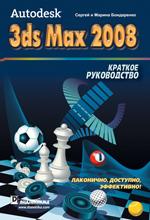 Книга Autodesk 3ds Max 2008. Краткое руководство. Бондаренко