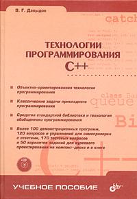 Книга Технологии программирования C++. (+ CD). Давыдов