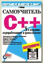 Книга Самоучитель C++. 3-е изд. Шилдт (+CD) BHV