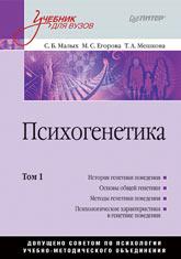 Купить Книга Психогенетика: Учебник для вузов. Том 1.Малых