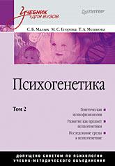 Купить Книга Психогенетика: Учебник для вузов. Том 2.Малых