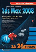 Книга Autodesk 3ds Max 2008 за 26 уроков. Бондаренко