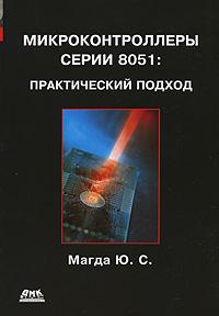 Книга Микроконтроллеры серии 8051: практический подход. Магда