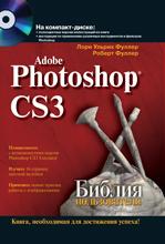 Книга Библия пользователя. Adobe Photoshop CS3. Фуллер