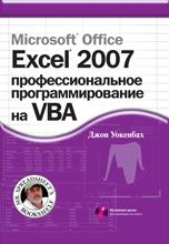 Книга Microsoft Office Excel 2007: профессиональное программирование на VBA. Уокенбах