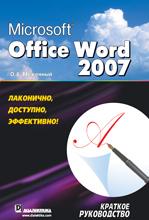 Книга Microsoft Office Word 2007. Краткое руководство. Меженный