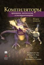 Книга Компиляторы: принципы, технологии, инструменты. 2-е изд. Альфред В. Ахо. Вильямс
