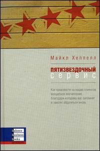 Книга Пятизвездочный сервис. Майк Хеппел