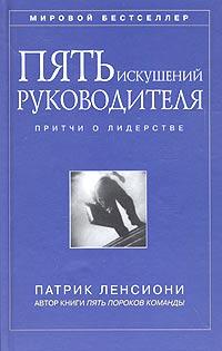 Книга Пять искушений руководителя: притчи о лидерстве. Патрик М. Ленсиони