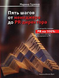 Книга Пять шагов от менеджера до PR-директора. Горкина